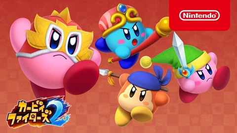 kirby_fighters2