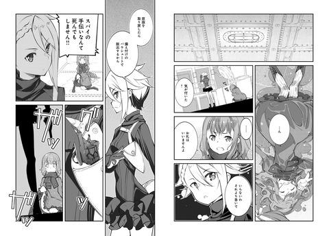 pripri_comic004[1]