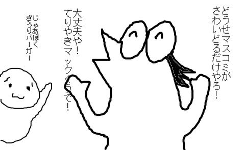 livejupiter-1420769128-12[1]