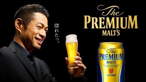 Ichiro_premium_malts