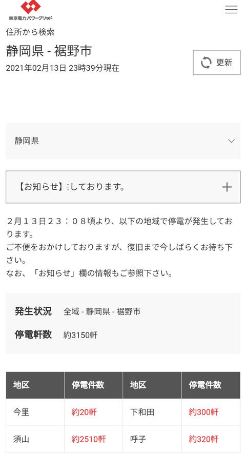Screenshot_20210213-234607~2