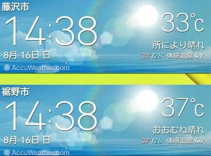 Screenshot_2020-08-16-14-38-37-1-433x320