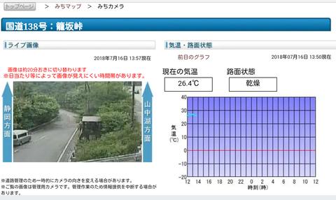 Screenshot_2018-07-16-14-01-42-1
