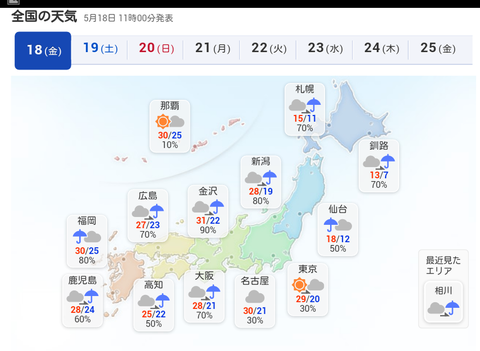 Screenshot_2018-05-18-11-55-20-1