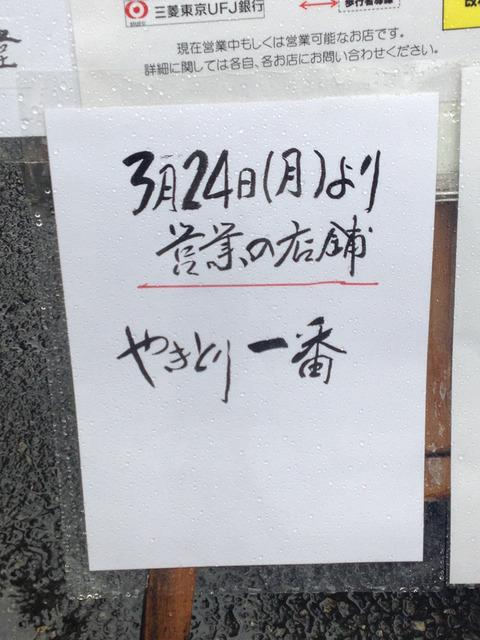 20140320-eigyo05
