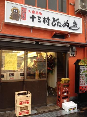 十三村どたぬき【 旧 マグロ屋鉄】 10/23オープン