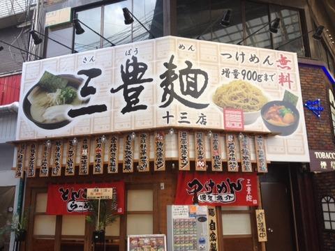 三豊麺 十三店 本日2/6にオープン致しました