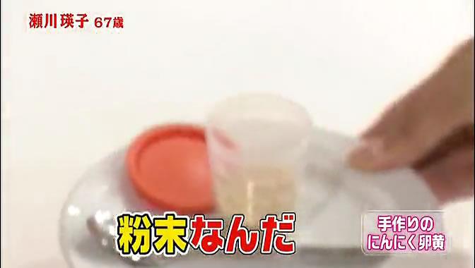「にんにく卵黄 瀬川瑛子」の画像検索結果