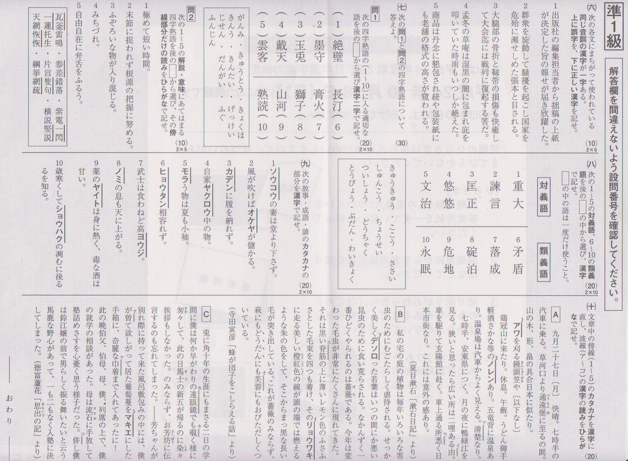 漢検準1級標準解答(平成24年第 ...