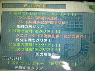20090322クエスト1800&プレイ800