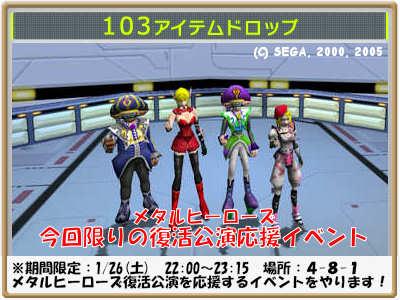 メタヒ応援イベント002