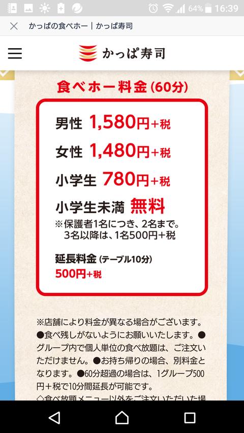 Screenshot_20180220-163906