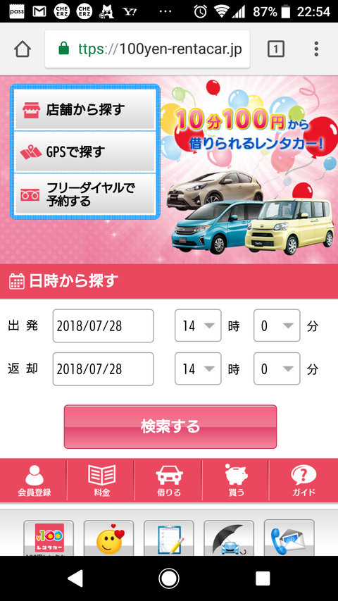 Screenshot_20180728-225417