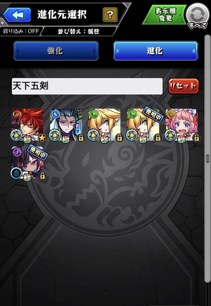 五 モンスト 剣 天下