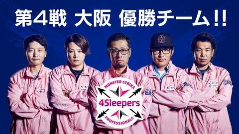 「4Sleepers」悲願のトーナメント初優勝