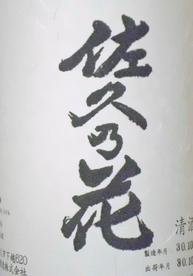 佐久の花 生酛純米