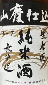 菊姫 無濾過化純米生原酒