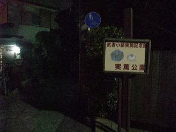 武者小路実篤公園入り口