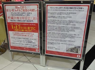 マルハンパチンコタワー渋谷