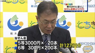 鈴木俊美市長