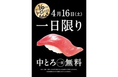 かっぱ寿司 中トロ無料