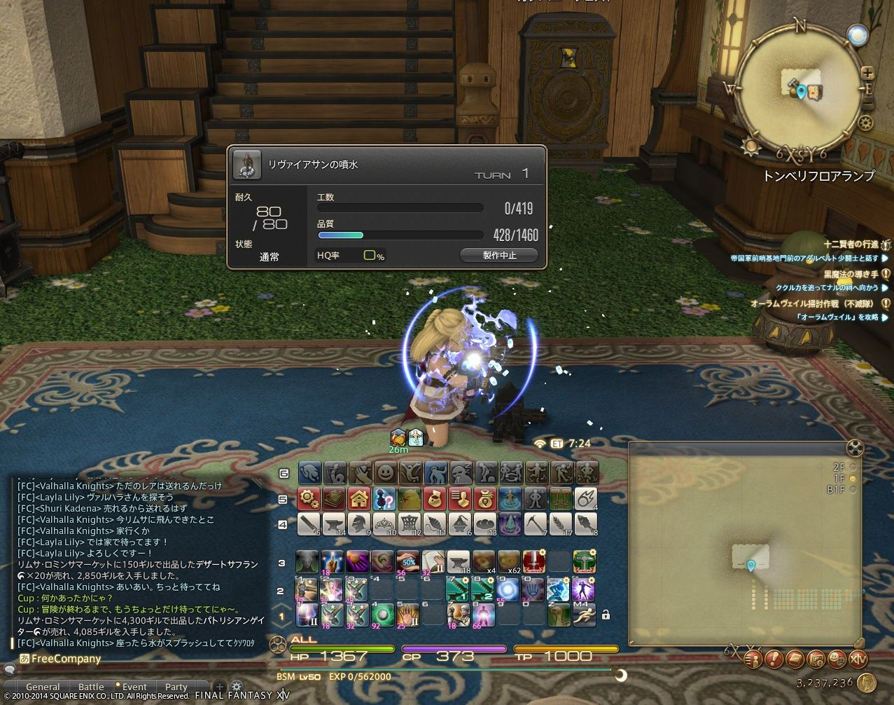 how to get to idyllshire ff14