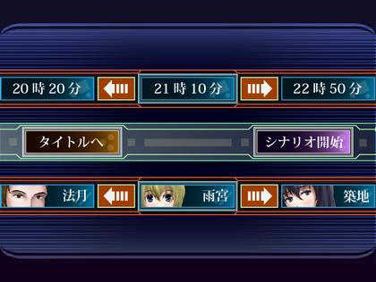 シナリオ選択画面