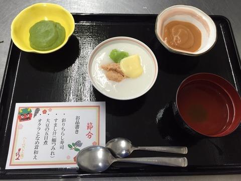 2月行事食(ミキサー)