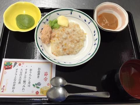 2月行事食(刻み&ミキサー))