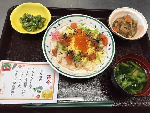 2月行事食(普通)