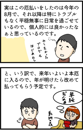 f:id:rise_more:20141112090904j:plain