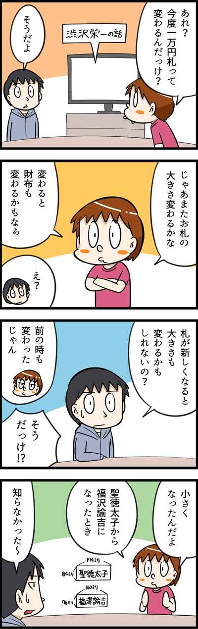 嫁 渋沢 栄一