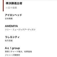 【歌ネタ王】Aぇ! group(草間リチャード敬太、佐野晶哉)準決勝進出!!