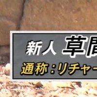 【鉄腕DASH】関ジュ・草間リチャード敬太が新人スタッフとしてしれっとDASH島に…?