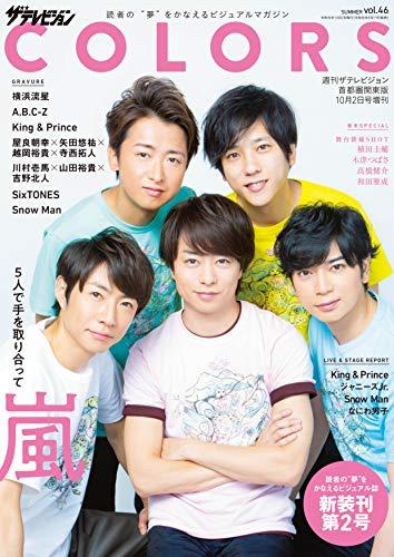 嵐表紙「ザテレビジョンCOLORS Vol.46 SUMMER」情報