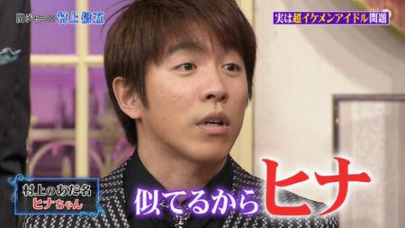 関ジャニ∞村上「実はジャニーさんに嫌われてるんです」←自分が干されてることを激白!!!!!
