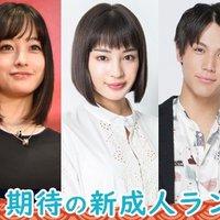 キンプリ永瀬廉がランクイン!「2019年 期待の新成人ランキング」