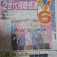 「V6の愛なんだ2019」放送日が9/23に決定!ロケNGの学校でこっそり「凄い学生」を取材