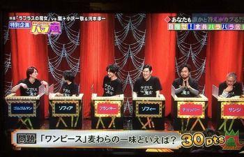 【悲報】嵐の櫻井翔さん、ワンピースのルフィを知らない