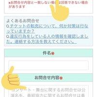 【嵐】「5×20」復活当選は10月下旬にお知らせ!転売チケットは通報を!転売通報のやり方まとめ
