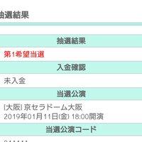 【嵐当落】ARASHI ANNIVERSARY 5×20 当落発表! 推定倍率は150倍以上!?