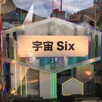 【サマパラ レポ】8/15 宇宙Six「Summer Paradise」レポ・セトリまとめ