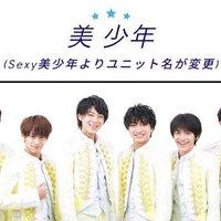 噂は本当だった! 東京B少年→sexy美少年→美 少年(半角スペースあける) へ、ユニット名変更!