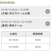 【キスマイ】5年ぶりのの冬コン決定! 12/8・9は京セラドーム、12/15・16は東京ドーム