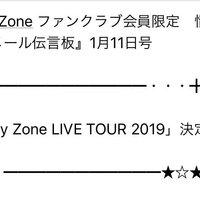 【セクゾ】Sexy Zone ライブツアー2019☆会場日程・倍率・グッズ・セトリ・レポ