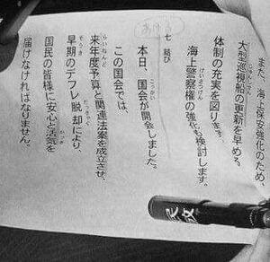 【悲報】安倍首相のカンペがあまりにも酷すぎる件・・・・