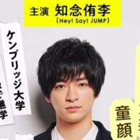 【Hey! Say! JUMP】知念侑李、ドラマ「頭に来てもアホとは戦うな!」の主演に決定!