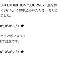 【嵐を旅する展覧会】大阪会場<3月>チケット当落結果!当選者が多く喜び!「やっと行ける」【5×20】