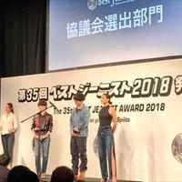 【ベストジーニスト】中島裕翔が2年連続選出! 殿堂入りまであとV3 とびっこたちから祝福の声殺到
