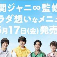 【関ジャニ】セブンイレブンフェア、5/17開始!コラボ商品を購入すると限定QUOカードが当たる!